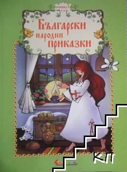 Български народни приказки. Книжка 3