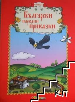 Български народни приказки. Книжка 5