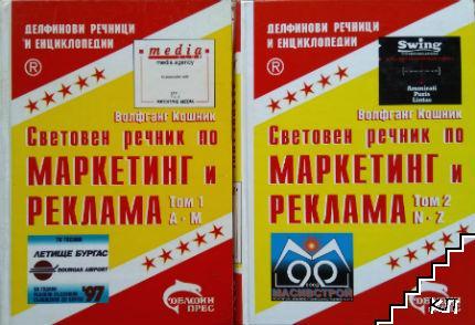Световен речник по маркетинг и реклама. Том 1-2