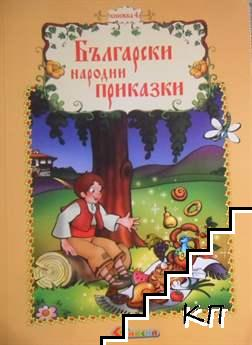 Български народни приказки. Книжка 4