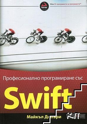 Професионално програмиране със Swift