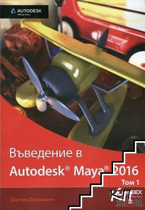 Въведение в Autodesk Maya 2016. Том 1