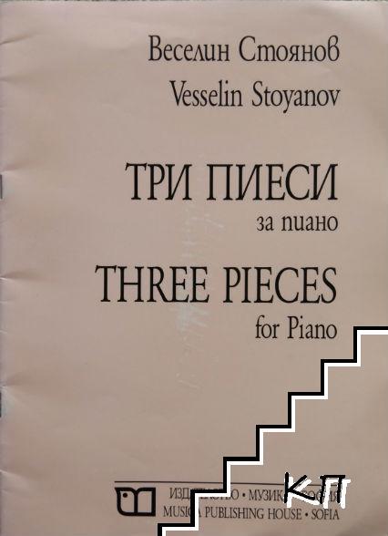 Три пиеси за пиано