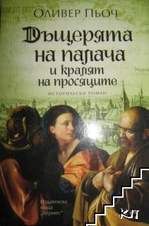 Дъщерята на палача. Книга 3: Дъщерята на палача и кралят на просяците