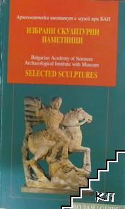 Избрани скулптурни паметници