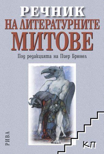 Речник на литературните митове