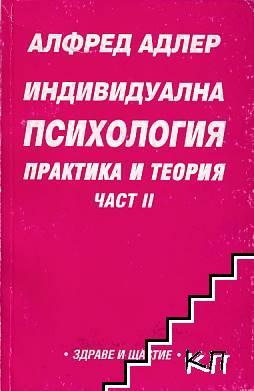 Индивидуална психология. Част 2