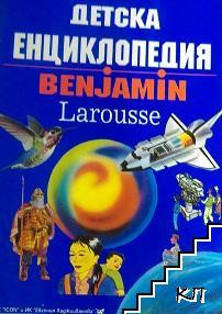"""Детска енциклопедия """"Benjamin"""""""