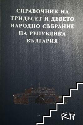 Справочник на тридесет и деветото Народно събрание на Република България