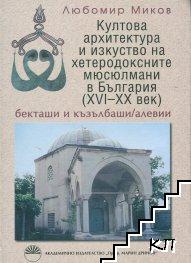 Култова архитектура и изкуство на хетеродоксните мюсюлмани в България (XVI-XX век)