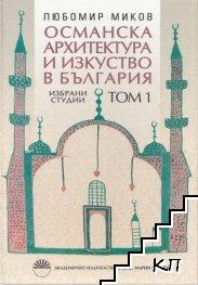 Османска архитектура и изкуство в България. Том 1