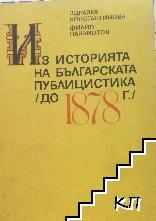 Из историята на българската публицистика до 1878 г.