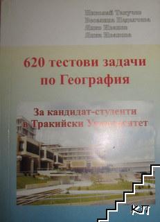 620 тестови задачи по география