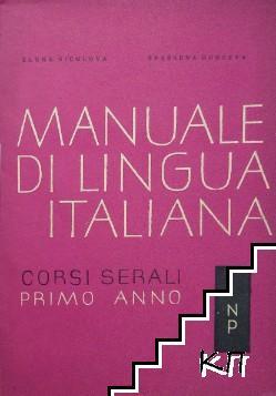 Manuale di Lingua Italiana. Primo anno