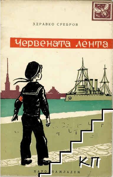 Червената лента / По следите / Кавказки пленик