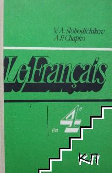 Le Français en 4e / Французкий язык для 4. класса