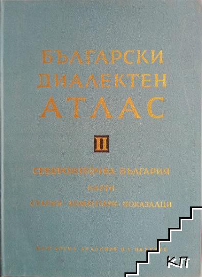 Български диалектен атлас. Том 2: Североизточна България. Част 1-2