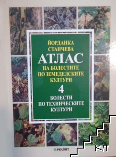 Атлас на болестите по земеделските култури. Том 4: Болести по техническите култури