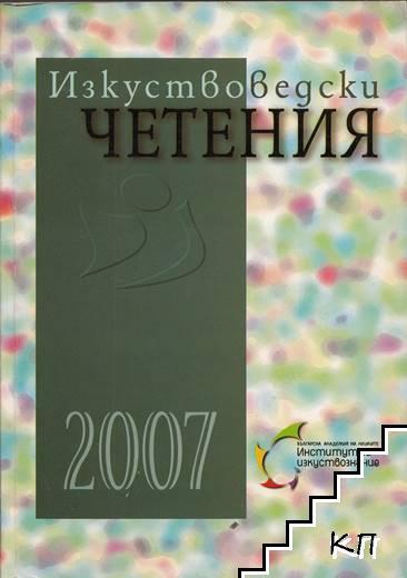 Изкуствоведски четения 2007