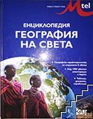 Енциклопедия География на света