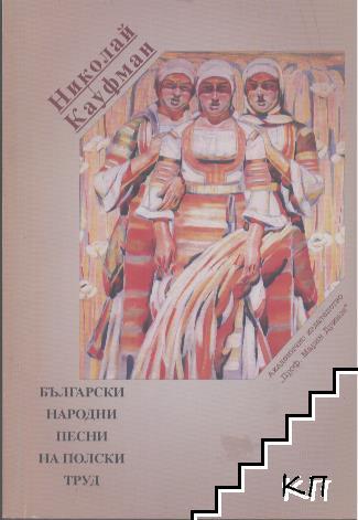 Български народни песни на полски труд
