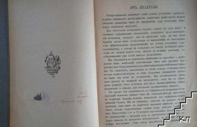 Уставъ уголовнаго судопроизвдства (Допълнителна снимка 3)