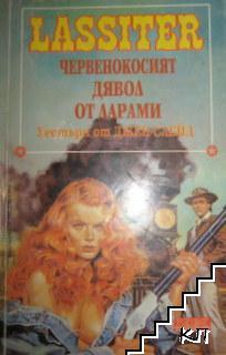 Ласитър. Книга 36: Червенокосият дявол от Ларами