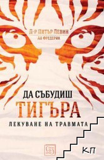 Да събудиш тигъра