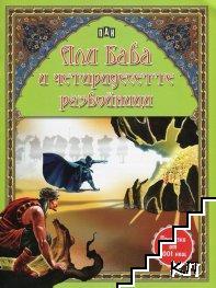 Али Баба и четиридесетте разбойници