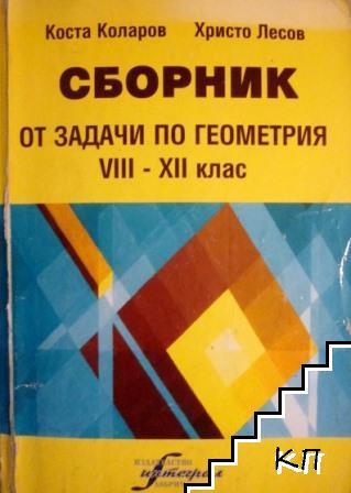Сборник от задачи по геометрия за 8.-12. клас