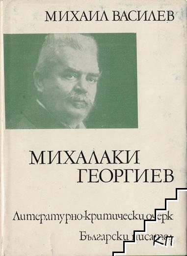 Михалаки Георгиев. Литературно-критически очерк