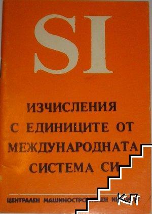 """Изчисления с единиците от международната система """"СИ"""""""