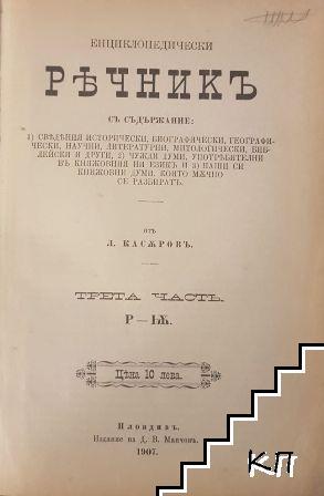 Енциклопедически речникъ. Часть 3: Р-Я