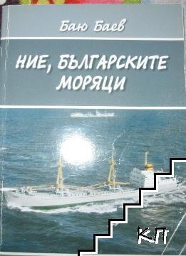 Ние, българските моряци