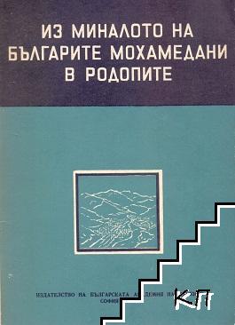 Из миналото на българите мохамедани в Родопите