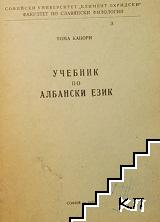 Учебник по албански език