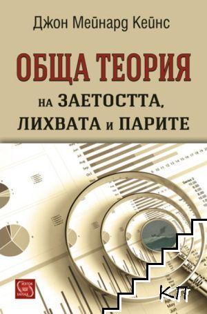 Обща теория на заетостта, лихвата и парите