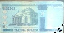 1000 рубли / 2000 / Беларус