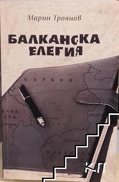 Балканска елегия