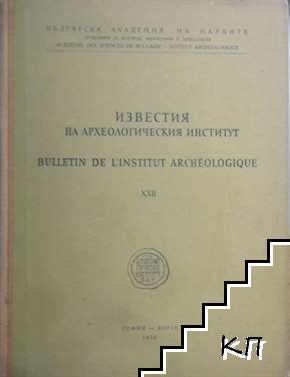 Известия на Археологическия институт. Том 22
