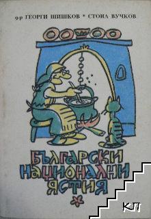 Български национални ястия