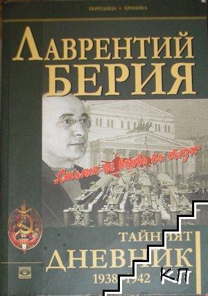 Тайният дневник 1943-1953. Книга 2: Втора война няма да издържа...