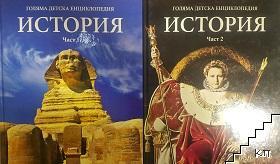 Голяма детска енциклопедия. Том 12-13: История. Част 1-2