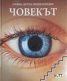 Голяма детска енциклопедия. Том 5: Човекът