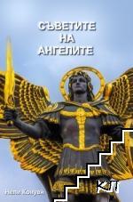 Съветите на Ангелите