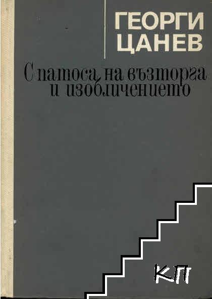 Страници от историята на българската литература в три тома. Том 1: С патоса на възторга и изобличението