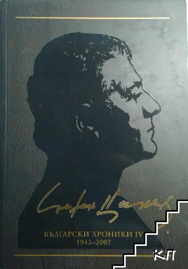 Съчинения в дванадесет тома. Том 11: Български хроники IV (1943-2007)