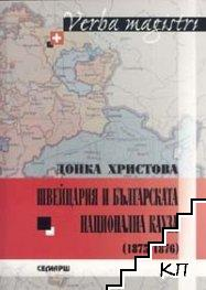 Швейцария и българската национална кауза 1875-1876