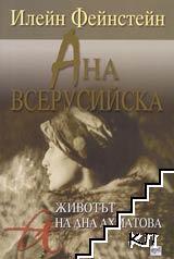 Ана Всерусийска