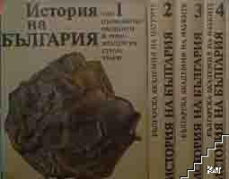 История на България. Том 1-4